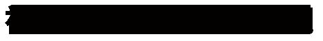 藝刷透,格麗思,福州汽車烤漆,福州水性木器漆,福州地坪漆,福州pokerstar亚洲版建材有限公司